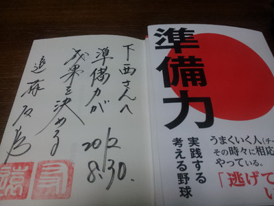 20120830_235358